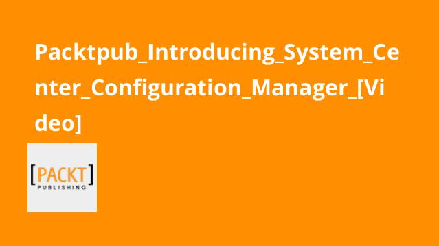 آموزش مقدمه ای بر مدیریت پیکربندیSystem Center